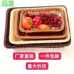仿藤编织筐面包篮水果篮蔬菜展示篮超市零食收纳筐水果塑料收纳筐