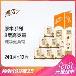 清风卷纸原木纯品系列3层240段*12卷卷筒卫生纸巾