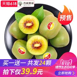 预售 买一送一 齐峰缘 陕西眉县红心猕猴桃 红阳奇异果新鲜水果