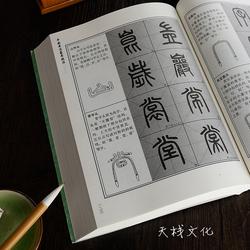 中国书法篆书技法毛笔书法字帖小篆文部首名家书法基础入门到精通