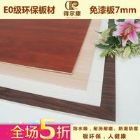得尔康防水E0免漆生态7mm饰面板进口马六甲芯材实木板环保木工板