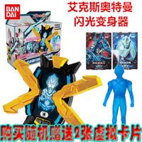 万代艾克斯闪光变身器皇帝贝利亚可动怪兽人偶艾克斯头镖男孩玩具