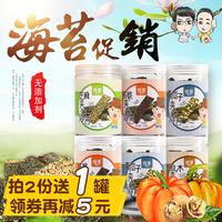 【6罐】优基夹心海苔 儿童宝宝即食海苔脆片40g*6罐 休闲零食紫菜