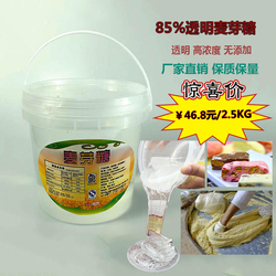 促销85%高浓度2.5kg水怡透明麦芽糖浆花生糖翻糖烘培牛轧糖果原料