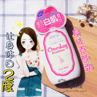 变身白雪公主 日本OneDay Brightener白肌身体乳白皙保湿素颜霜