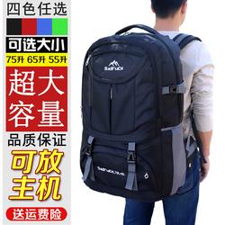 双肩包男75升旅行超大容量背包65L多功能行李女旅游户外登山包55L
