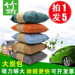 车载净味竹炭包汽车用除味吸去甲醛碳包新房装修室内家用活性炭包