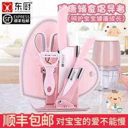 东厨宝宝辅食刀具菜板套装婴儿陶瓷刀套装厨房工具家用菜刀水果刀