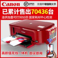 佳能mg3680彩色喷墨手机照片打印机复印一体机连供扫描办公家用学生a4自动多功能三合一小型黑白相片无线wifi