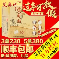 官方授权正品香港lp艾奥比艾灸贴艾草发热灸贴艾灸叶穴位贴足贴