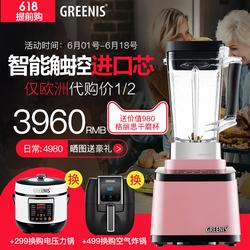 德国greenis G-8800破壁料理机格丽思加热多功能家用全自动搅拌机