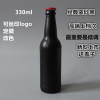 新款330ml蒙砂黑色啤酒瓶空瓶  咖啡瓶冰酒瓶 碳酸饮料汽水瓶玻璃