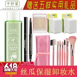 千纤草卸妆水300ml保湿无刺激正品深层清洁温和脸部眼唇卸妆液油