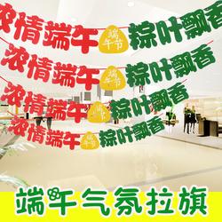 端午节装饰吊顶拉旗粽子道具店铺串旗布置商场店面节日装饰用品