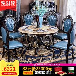 极鼎家具欧式圆餐桌法式餐厅实木天然大理石餐桌椅组合黑檀色餐桌