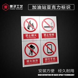 加油站禁止吸烟禁打手机熄火加油标识牌亚克力安全警示提示牌定制