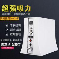 台湾碧波挺家庭用内在负压养生仪器正品丰胸仪器美容院拔罐刮痧仪