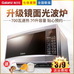 Galanz/格兰仕 G70D20CN1P-D2(SO) 电脑版转盘式家用微波炉光波炉