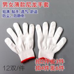 包邮男女夏季薄款工作白手套劳保纯尼龙丝棉纱线手套透气礼仪弹力