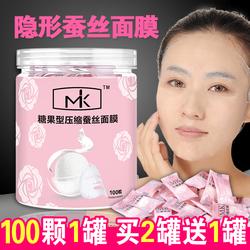MK压缩面膜纸 蚕丝 超薄一次性100片蚕丝面膜纸干面膜纸蚕丝超薄