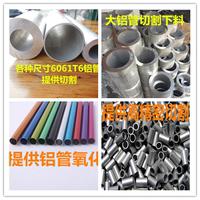 专业6061-T6铝管铝合金管精密厚薄铝管Φ3-508切割/氧化定制加工