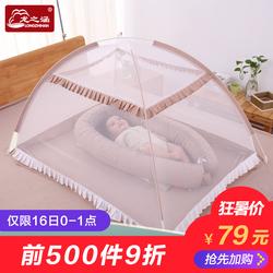 婴儿蚊帐罩宝宝蒙古包无底可折叠儿童蚊帐免安装带支架全罩式通用