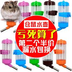 仓鼠用品喝水器喂水水壶饮水滚珠小金丝熊用的自动防漏兔子荷兰猪