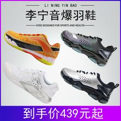 李宁羽毛球鞋男白色铠甲AYTM071音爆AYZN009透气防滑运动鞋先锋