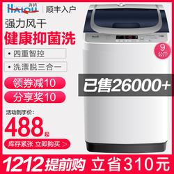 海鸥5-10KG全自动洗衣机 热烘干杀菌脱水 家用波轮大容量迷你小型