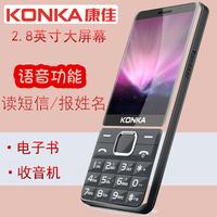 Konka/康佳 U1S大屏老年机手机大字大声超长待机男直板按键老人机