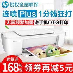 惠普HP 1112彩色喷墨打印机 家用办公黑白 A4小型文档打印机