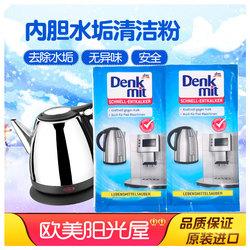 德国原装进口Denk mit 快速安全除水垢剂/咖啡垢清洁粉