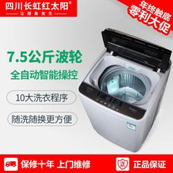长虹红太阳6.5/7.5公斤 全自动洗衣机家用小型宿舍波轮10kg大容量