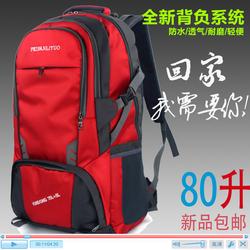 双肩包男大容量80升户外登山包旅行包女轻便防水运动多功徒步背包