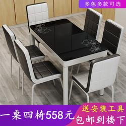 餐桌椅组合 现代简约 长方形钢化玻璃餐桌家用饭桌小户型吃饭桌子
