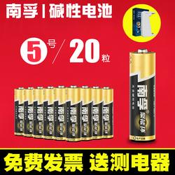 南孚5号碱性电池五号玩具遥控器鼠标剃须刀干电池批发1.5vAA20粒