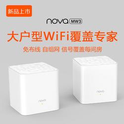 【新品 大户型专用 次日达】腾达子母路由器 无线家用穿墙高速wifi 大户型穿墙王mesh分布式nova MW3