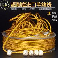 编织进口文玩佛珠线金刚手串线玉线星月菩提耐磨无弹力穿珠线绳子