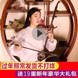 苏州天乐黑檀二胡乐器初学专业演奏成人儿童通用琴厂直销四年包退