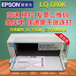 实达5400针式打印机 快递单平推式打印机连打A4税控票据发票针孔