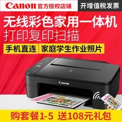 佳能ts3180无线家用小型多功能彩色照片连供一体机办公打印复印件扫描喷墨打印机三合一手机wifi学生打应机