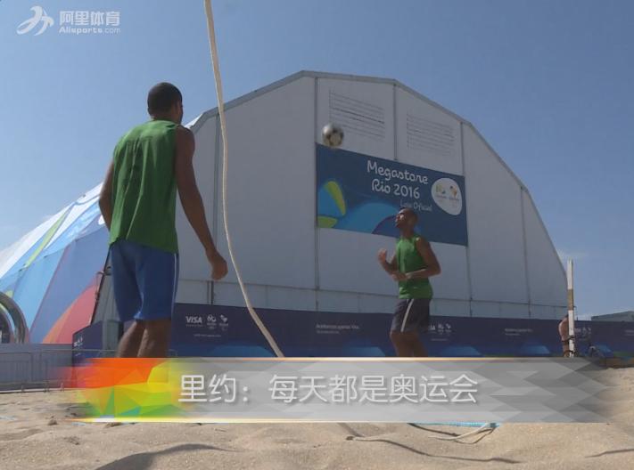 里约:每天都是奥运会