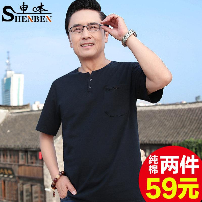 爸爸装短袖t恤男士40-50岁中老年纯棉圆领夏装中年人夏季休闲上衣