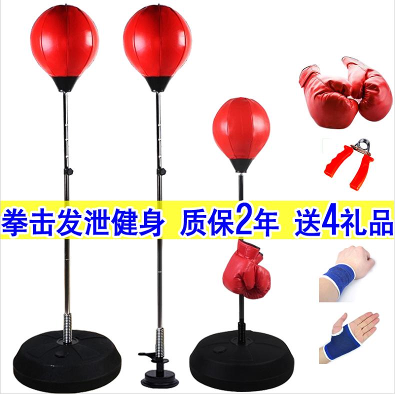 家用立式送手套装健身速度球发泄减压拳击不倒翁成人沙袋儿童沙包