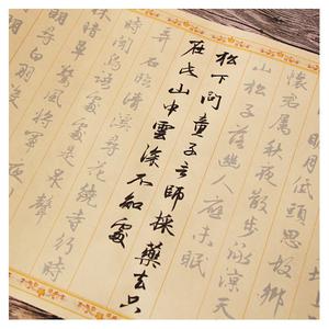 赵孟頫古诗词行书40首两遍可写毛笔宣纸描红字帖唐诗初学入门练字