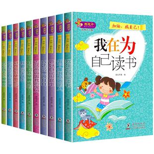 全套10册儿童绘本故事书6-7-8-9-12岁一年级课外阅读二年级必读小学生课外书1-2-3书籍图书童话带拼音 适合孩子班主任推荐老师读物