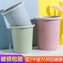 家用简约垃圾桶客厅无盖大号创la11塑料(小)ll卫生间厕所纸篓