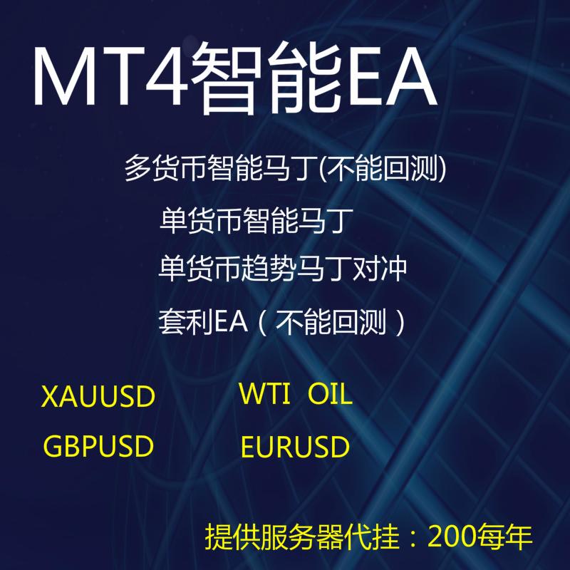 外汇EA/黄金/MT4/自动/趋势/外汇交易/培训教程/智能系统