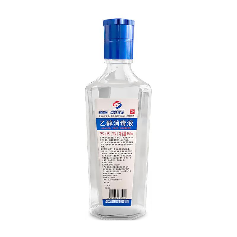 医用75度酒精喷雾洗手液84消毒水消毒液皮肤消毒棉片湿巾家用