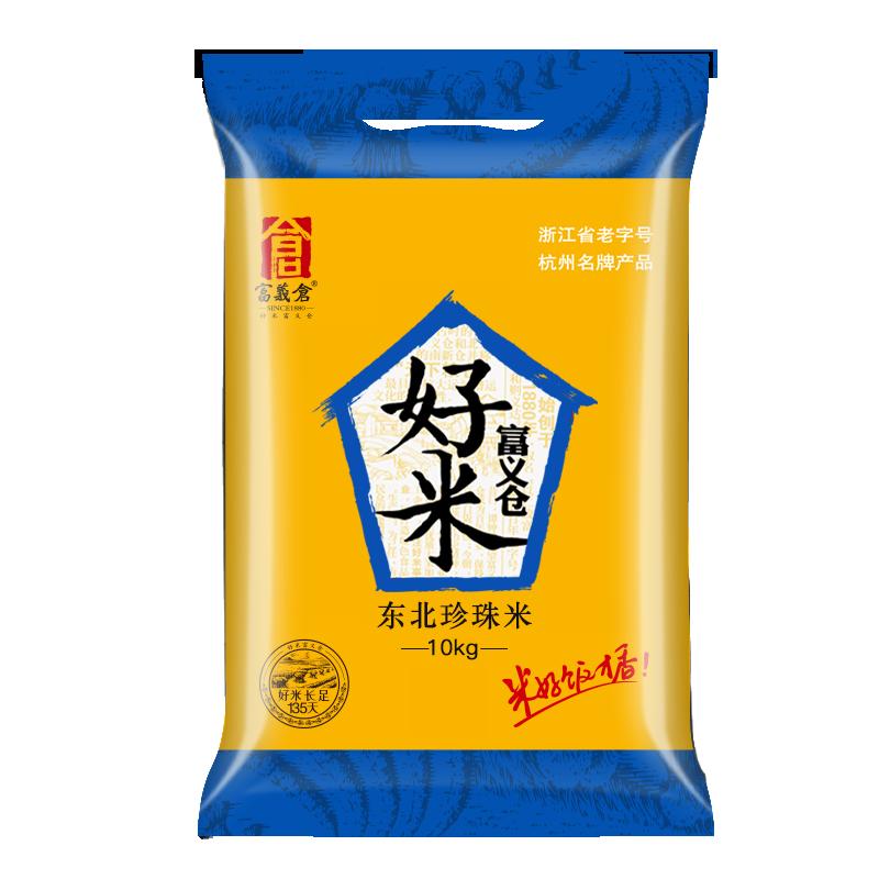 富义仓东北大米10kg装20斤圆粒珍珠米黑龙江2018新米粳米非长粒香